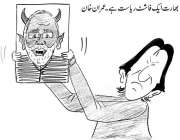بھارت ایک فاشت ریاست ہے۔ عمران خان