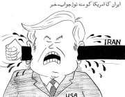 ایران کا امریکہ کو منہ توڑ جواب ۔ خبر