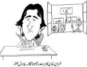 عمران خان کا ہر وعدہ جھوٹا نکلا - عمران خان