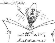 پاکستان ایکسچینج میں زبردست تیزی - خبر
