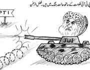 ہم پی ٹی آئی کے ساتھ حالت جنگ میں ہیں۔ فضل الرحمن