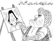 عمران خان کے پسینے چھوٹے ہوئے ہیں۔ فضل الرحمن