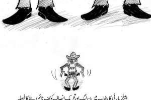 پیپلز پارٹی کا پنجاب میں مسلم لیگ ن اور تحریک انصاف کو ٹف ٹائم دینے ..