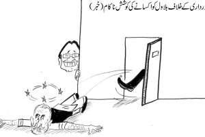آصف علی زرداری کیخلاف بلاول بھٹو کو اکسانے کی کوشش ناکام۔ خبر