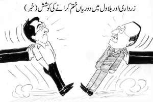 آصف علی زرداری اور بلاول بھٹو زرداری میں اختلافات ختم کرانے کی کوشش ..