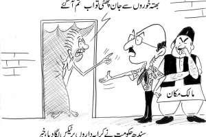 سندھ حکومت نے کرایہ داروںپر ٹیکس لگا دیا۔ خبر