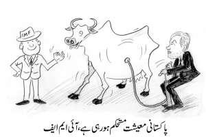 پاکستانی معیشت مستحکم ہو رہی ہے، آئی ایم ایف