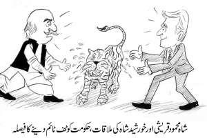 شاہ محمود قریشی اور خورشید شاہ کی ملاقات، حکومت کو ٹف ٹائم دینے کا فیصلہ
