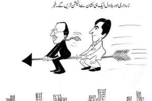 آصف علی زرداری اور بلاول بھٹو زرداری ایک ہی نشان سے الیکشن لڑیں گے۔ ..