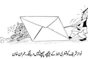 نواز شریف کو قطری خط کے پیچھے چھپنے نہیں دیں گے، عمران خان