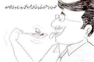 متحدہ قومی موومنٹ پاکستان پرویز مشرف کی پارٹی میں ضم ہو سکتی ہے، چوہدری ..