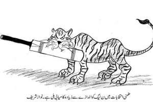 ضمنی انتخابات میں مسلم لیگ ن کو اندازے سے زیادہ کامیابی ملی ہے۔ نواز ..