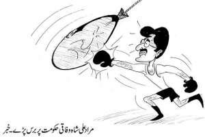 وزیراعلی سندھ مراد علی شاہ وفاقی حکومت پر برس پڑے۔ خبر
