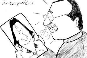 آصف علی زرداری حکومت پر برس پڑے۔ خبر