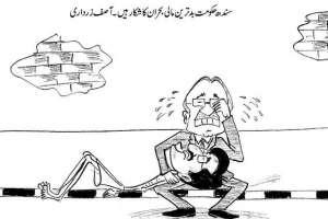 سندھ حکومت بدترین مالی بحران کا شکار ہے۔ آصف زرداری