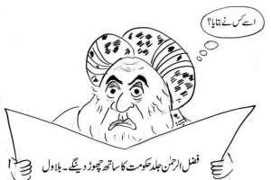 مولانا فضل الرحمن جلد حکومت کا ساتھ چھوڑ دیں گے، بلاول بھٹو زرداری