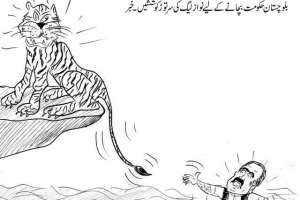 بلوچستان حکومت بچانے کیلئے نواز لیگ کی سر توڑ کوششیں۔ خبر