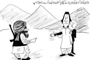 افغان طالبان کو مذاکرات کی میز پر لانے کیلئے پاکستان ہماری مدد کرے، ..