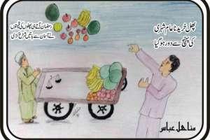 پھل خریدنا عام شہری کی پہنچ سے دور ہو گیا