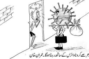 کچھ عرصہ کورونا وائرس کے ساتھ رہنا ہو گا۔ عمران خان