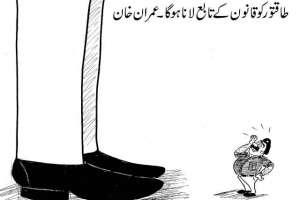 طاقتور کو قانون کے تابع لانا ہو گا۔ عمران خان
