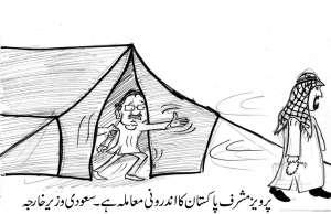 پرویز مشرف کا معاملہ پاکستان کا اندرونی معاملہ ہے، سعودی وزیر خارجہ