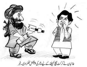 طالبان نے کرکٹ میچ کھیلنے کی چوہدری نثار علی خان کی پیشکش ٹھکرا دی ۔ خبر