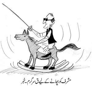 پرویز مشرف کو بچانے کیلئے مسلم لیگ (ق) سرگرم ۔ خبر