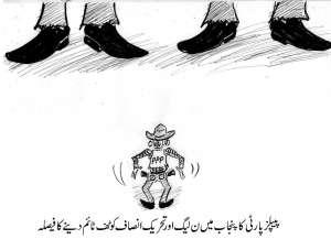 پیپلز پارٹی کا پنجاب میں مسلم لیگ ن اور تحریک انصاف کو ٹف ٹائم دینے کا فیصلہ