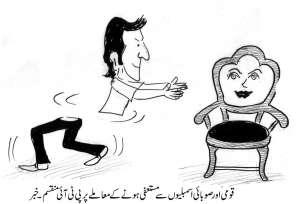 قومی اسمبلی اور صوبائی اسمبلیوں سے استعفے دینے کے معاملے پر تحریک انصاف تقسیم۔ (خبر)