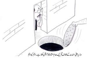 وزیراعلی سندھ کیخلاف تحریک عدم اعتماد کا آپشن کھلا ہے، متحدہ قومی موومنٹ