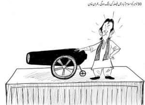 30 نومبر کو اسلام آباد میں فیصلہ کن جنگ ہو گی، عمران خان