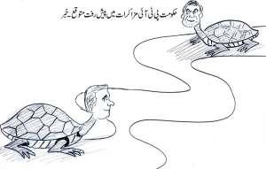 حکومت تحریک انصاف مذاکرات میں پیشرفت متوقع۔ خبر