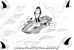 تحریک انصاف کو مسلم لیگ ن سے زیادہ اندرونی اختلافات سے خطرہ ہے، چوہدری سرور