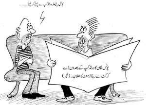 یونس خان کا ورلڈ کپ کے بعد ون ڈے کرکٹ سے ریٹائرمنٹکا اعلان ۔ (خبر)