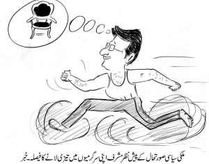 ملکی سیاسی صورتحال کے پیش نظر پرویز مشرف اپنی سرگرمیوں میں تیزی لانے کا فیصلہ۔ (خبر)