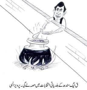 مسلم لیگ ق سندھ کے بلدیاتی انتخابات میں حصہ لے گی، چوہدری پرویز الہی