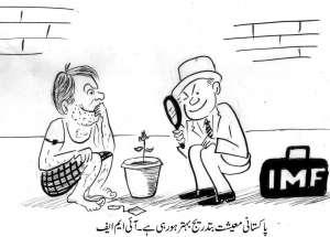 پاکستانی معیشت بتدریج بہتر ہو رہی ہے، آئی ایم ایف