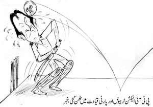 تحریک انصاف الیکشن ٹریبونل اور پارٹی قیادت میں ٹھن گئی۔ خبر
