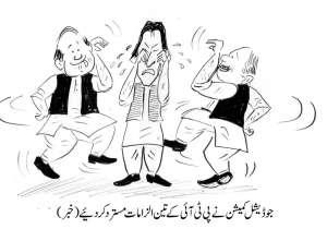 جوڈیشل کمیشن نے تحریک انصاف کے تین الزامات مسترد کر دیئے۔ خبر