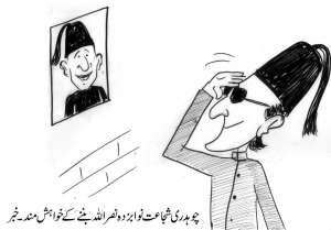 چوہدری شجاعت نوابزادہ نصر اللہ بننے کے خواہشمند۔ خبر