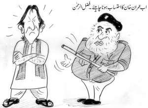 اب عمران خان کا احتساب ہونا چاہئے، مولانا فضل الرحمن