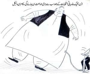 مسلم لیگ ن بلدیاتی انتخابات کے بعد سب سے بڑی جماعت بن جائے گی، کامران مائیکل