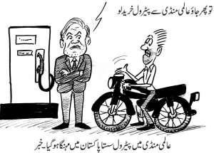عالمی منڈی میں پیٹرول سستا پاکستان میں مہنگا ہو گیا۔ خبر