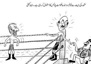 متحدہ قومی موومنٹ کی جیت سے خوفزدہ سندھ حکومت پولیس کا استعمال کر رہی ہے، رابطہ کمیٹی