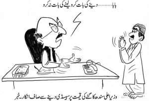 وزیراعلی سندھ کا گنے کی قیمت میں سبسڈی دینے سے صاف انکار۔ خبر