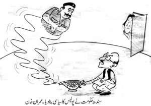 سندھ حکومت نے پولیس کو سیاسی بنا دیا، عمران خان