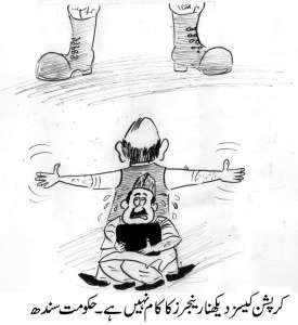 کرپشن کیسز دیکھنا رینجرز کا کام نہیں۔ حکومت سندھ