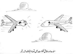 سندھ اور وفاق حکومت میں تصادم کا خدشہ۔ خبر