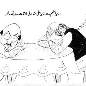 وزیراعظم سے وزیراعلی سندھ کی ..